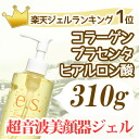 "Please note that ESG * twin-leniser PRO and at the same time purchase-only purchased singly machine facial gel can be purchased if you cancel this order ultrasonic facial care products with gel ""エッセンシャルジェル"""