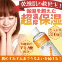Ebisu ebis with 310 ml of super humidity retention liquid cosmetics aminolotion SPDX reviews book くで coin mask developed for Ebisu [ebis] 乾燥肌