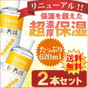 Two Ebisu[ebis]Ebisu[ebis]amino lotion SPDX sets