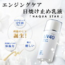 "Ebisu[ebis]Hough aster ""HAQUA STAR"" UV cream SPF40PA+++ UV cut sunscreen uv care"