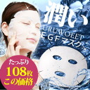 To the ion introduction 108 sheets with ウルオイートモイスチャーフェイス mask facial equipment also ideal EBiS brand beauty mask popular face mask Pack mask sheet ( type ) Linenger