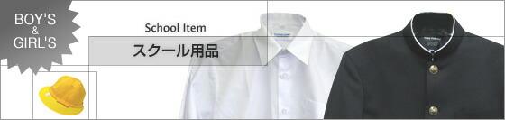 その他(スクール用品)