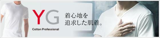 YG(メンズ)
