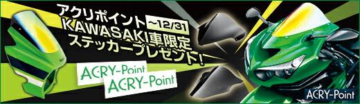 カワサキ車限定ライムグリーンステッカープレゼント!