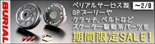 ベリアル製GPプーリーKITや駆動系パーツを期間限定SALE
