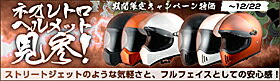 雷神・風神ヘルメットキャンペーン