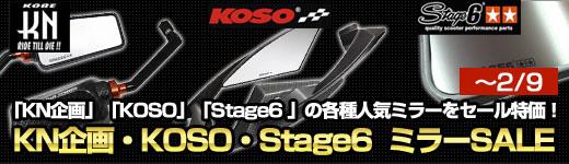 「KN企画」「KOSO」「Stage6 」の各種人気ミラーをセール特価!