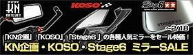 ��KN���ס�KOSO�ס�Stage6 �פγƼ�͵��ߥ顼�����ò���