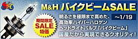 M&H高効率ハイパーハロゲンをSALE特価!