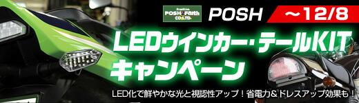 愛車を簡単ドレスアップ!車種専用LEDキットキャンペーン!
