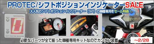車種専用シフトポジションインジケーター車種専用を期間限定セール特価
