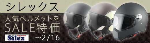 シレックスの人気ヘルメットをSALE特価