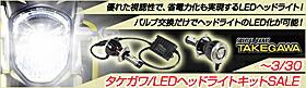 バルブ交換だけでヘッドライトのLED化が可能!
