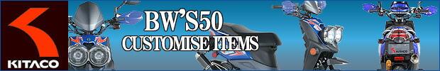 BW'S50(1VC)カスタムパーツ・チューニング部品