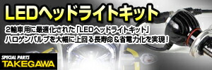 2輪専用タケガワ製オリジナルLEDヘッドライトキット