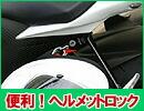ヘルメットロック ヘルメットホルダー