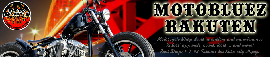 MOTOBLUEZ(モトブルーズ):バイク用品・バイカーズファッション・バイカーの必需品
