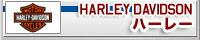 HARLEY DAVIDSON �ϡ��졼
