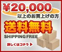 20,000円以上お買い上げの方、送料無料