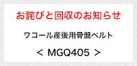 MGQ405お詫びと回収