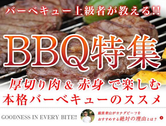 今日は肉が食べたい!!ならば カナダビーフを食べるべし!!