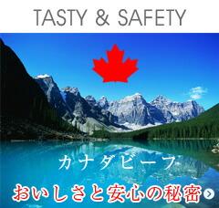 カナダビーフおいしさと安心の秘密