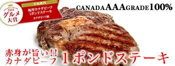 究極のステーキ肉!1ポンドステーキ