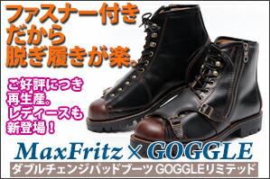 MaxFritz×GOGGLEコラボ ダブルチェンジパッドブーツGOGGLEリミテッド