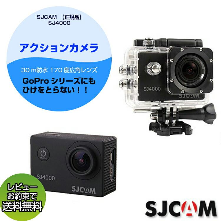SJCAM SJ4000HD1080P