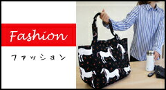 マリメッコのバッグ,傘ほかファッションアイテム