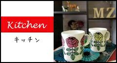 マリメッコのマグカップ,エプロンほかキッチンアイテム