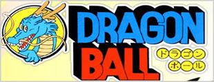 DRAGON BALL/ドラゴンボール