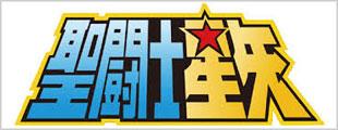聖闘士星矢/セイントセイヤ