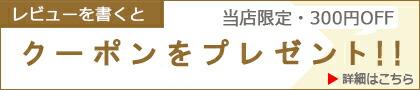 レビューを書くとクーポン300円分をプレゼント! 詳細はこちら