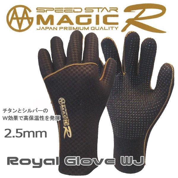 16-17MAGIC(マジック)2.5mmROYALロイヤルグローブWJ冬用サーフグローブ