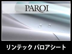リンテック パロア LINTEC PAROI リンテックサインシステム シート カッティング 塩ビ 粘着 フィルム