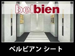�٥�ӥ��� belbien �������� CI ���� ������ ���åƥ��� ���� Ǵ�� �ե����