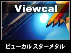ビューカル viewcal 桜井 スターメタル 鏡面 メッキ シート カッティング 塩ビ 粘着 フィルム