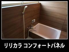 コンフォートパネル パロア リリカラ 浴室 パネル DIY 簡単施工 無地 抽象柄 木目柄 耐水 防カビ 抗菌