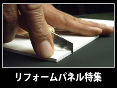 アルミ アルミ複合板 ソレイタ 低発泡 発泡 塩ビ 塩ビ板 塩ビパネル ソフロン フォーレックス パネル 工法 リフォーム リノベーション 施工 簡単 カッターで切れる 簡単に切れる