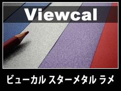 �ӥ塼���� viewcal ��� ��������� ��� ����� ���� ������ ���åƥ��� ���� Ǵ�� �ե���� ���饭�� �ɼ�
