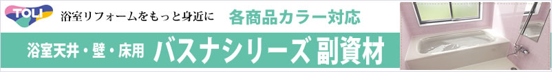 バスナシリーズ副資材