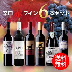 ポルトガルの赤ワインセット