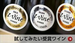 受賞ワイン