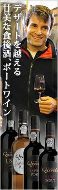 ポートワイン 甘美な食後酒