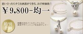 真珠,ペンダント,ネックレス