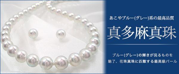 最高級真多麻アコヤ真珠ネックレスセット