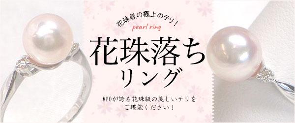 花珠落ち,指輪,リング