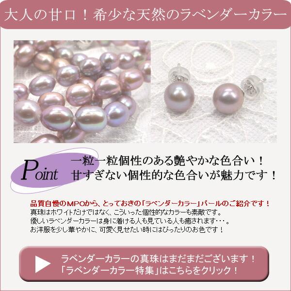 真珠,パール,ピアス,イヤリング