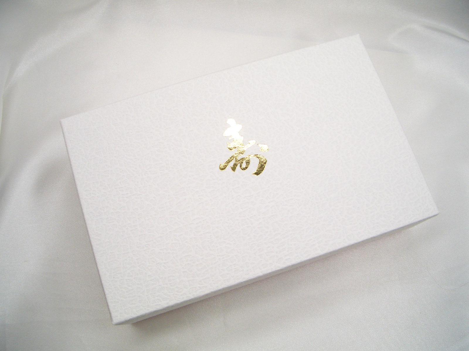 真珠専用紅白[寿ケース]